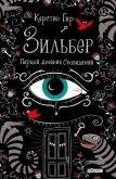 Первый дневник сновидений - Гир Керстин