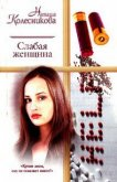 Слабая женщина - Колесникова Наташа