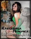 """Психические игры психопатов и нарциссов (СИ) - """"Джонни Псих"""""""