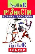 Занимательная зоология - Заходер Борис Владимирович