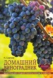 Домашний виноградник - Сергеев Николай Георгиевич