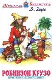 Приключения Робинзона Крузо (в пересказе для детей) - Дефо Даниэль