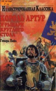 Король Артур и рыцари круглого стола - Пайл Говард
