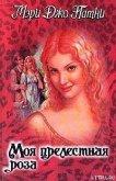 Моя прелестная роза - Патни Мэри Джо