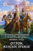 Женское оружие - Красницкий Евгений Сергеевич