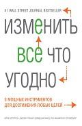 Изменить все что угодно.6 мощных инструментов для достижения любых целей - Новикова Татьяна О.