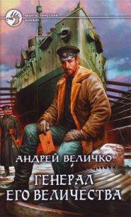 Генерал его величества - Величко Андрей Феликсович