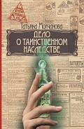 Дело о таинственном наследстве - Молчанова Татьяна