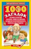 1000 загадок - Лысаков Владимир Георгиевич