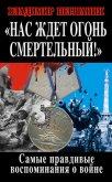 »Нас ждет огонь смертельный!» Самые правдивые воспоминания о войне - Першанин Владимир Николаевич