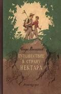 Путешествие в страну нектара - Васильков Игорь Афанасьевич