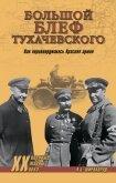«Большой блеф» Тухачевского. Как перевооружалась Красная армия - Широкорад Александр Борисович