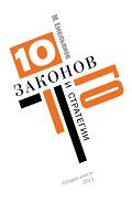 Десять законов Го и стратегии - Емельянов Михаил Геннадьевич