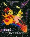 Сказка о лунных эльфах - Талимонова Любовь Алексеевна