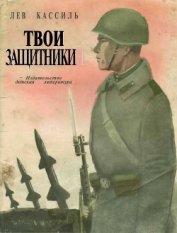 Твои защитники - Кассиль Лев Абрамович