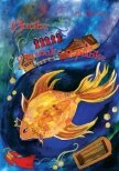 Сказка о рыбаке и рыбке. Худ. Р. Адамович - Пушкин Александр Сергеевич
