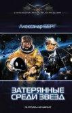 Затерянные среди звезд - Берг Александр Анатольевич