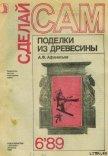Когда нужен аквариум - Перельцвайг Ефим Михайлович