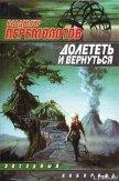 Долететь и вернуться - Перемолотов Владимир Васильевич