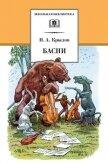 Лучшие басни для детей - Крылов Иван Андреевич