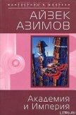 Академия и Империя (Основание и Империя) - Азимов Айзек