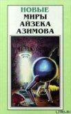 Благое намерение - Азимов Айзек