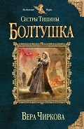 Болтушка - Чиркова Вера Андреевна