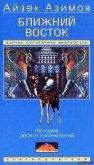 Ближний Восток. История десяти тысячелетий - Азимов Айзек