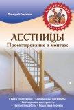 Лестницы. Проектирование и монтаж - Кочетков Дмитрий Анатольевич