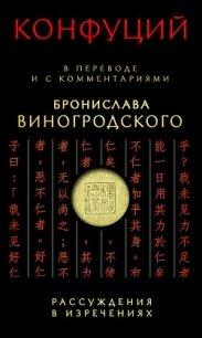 Рассуждения в изречениях. В переводе и с комментариями Бронислава Виногродского - Конфуций Кун Фу-цзы