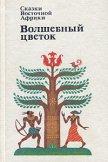 Сказки Восточной Африки. Волшебный Цветок - Автор неизвестен