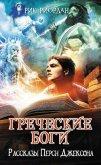 Греческие боги. Рассказы Перси Джексона - Риордан Рик