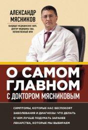 О самом главном с доктором Мясниковым - Мясников Александр Леонидович