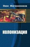 Колонизация (СИ) - Магазинников Иван Владимирович