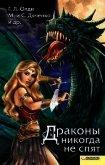 Драконы никогда не спят (сборник) - Дяченко Марина и Сергей