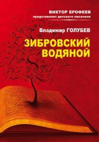 Зибровский водяной. Сказы - Голубев Владимир Евгеньевич