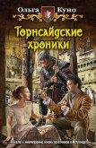 Торнсайдские хроники - Куно Ольга