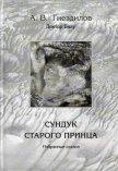 Сундук старого принца - Гнездилов А. В.