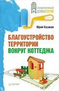 Благоустройство территории вокруг коттеджа - Казаков Юрий Николаевич