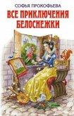 Все приключения Белоснежки (сборник) - Прокофьева Софья Леонидовна