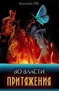 Во власти притяжения (СИ) - Лик Анастасия Владимировна
