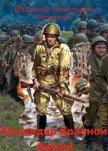 Командир Красной Армии (СИ) - Поселягин Владимир Геннадьевич