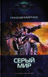 Серый мир - Марчук Николай Петрович