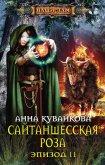 Сайтаншесская роза (СИ) - Кувайкова Анна Александровна