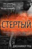 Стертый (ЛП) - Руш Дженнифер