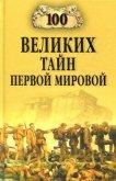 100 великих тайн Первой мировой - Соколов Борис Вадимович