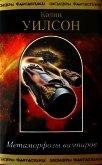 Метаморфозы вампиров (сборник) - Уилсон Колин Генри