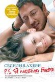 P.S. Я люблю тебя - Ахерн Сесилия