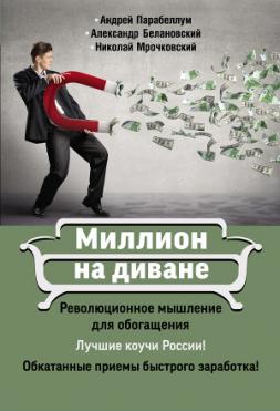 Миллион на диване - Мрочковский Николай Сергеевич
