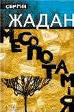 Месопотамія - Жадан Сергій